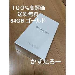 Apple - 楽天Mも iPhone XS SIMフリー64GB ゴールド 整備済品