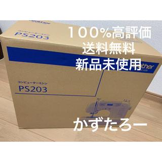 ブラザー(brother)のブラザー コンピューターミシン PS203 ペールブルー 青(その他)