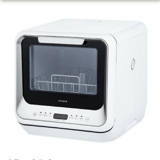 【新品未開封】 工事不要 食器洗い乾燥機(食器洗い機/乾燥機)