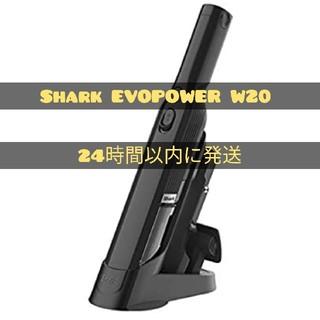 Shark シャーク EVOPOWER W20 充電式ハンディクリーナー(掃除機)