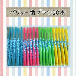 バリュー歯ブラシ20本(歯ブラシ/デンタルフロス)