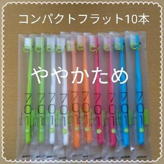 368【歯科専売】コンパクトフラット ややかため10本(歯ブラシ/デンタルフロス)