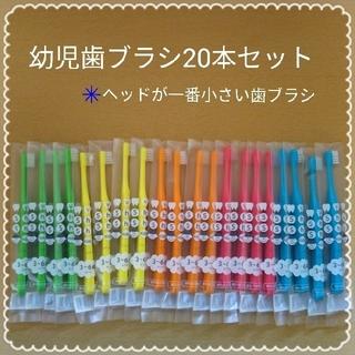 370【歯科専売】幼児ミニ歯ブラシ 20本セット(歯ブラシ/デンタルフロス)