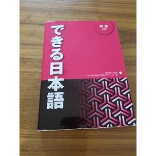 できる日本語 初級 本冊(語学/参考書)