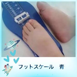 フットメジャー 青 フットスケール 足計測 子供 赤ちゃん(その他)