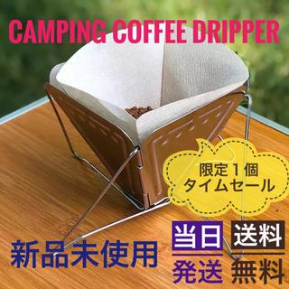 スノーピーク(Snow Peak)の【1時間限定値下げ】Camping Coffee Dripper【焚火台タイプ】(調理器具)