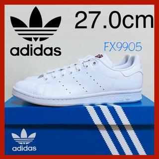 アディダス(adidas)の【新品未使用】アディダスオリジナルス スタンスミスFX9905(27.0cm) (スニーカー)