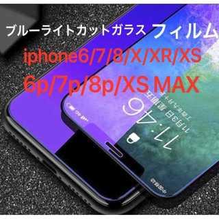 ブルーライトカット●iPhone XSMAX/XR/XS/X/〇ガラスフィルム(保護フィルム)