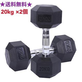 【在庫限り】☆新品ダンベル 20kg×2個セット 衝撃から守るラバーコーティング(トレーニング用品)