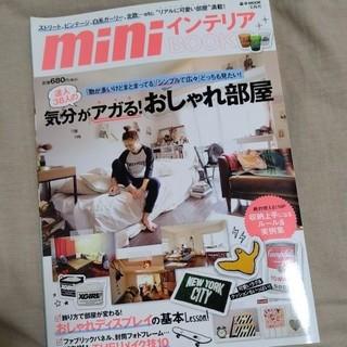 タカラジマシャ(宝島社)のminiインテリアBOOK : 達人38人の気分がアガる!おしゃれ部屋(住まい/暮らし/子育て)