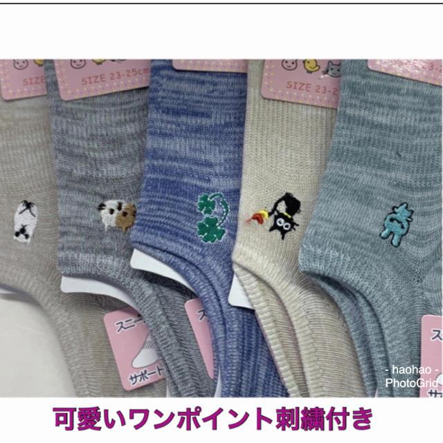 サポート入り★スニーカーインソックス 【23~25㎝】  レディースのレッグウェア(ソックス)の商品写真