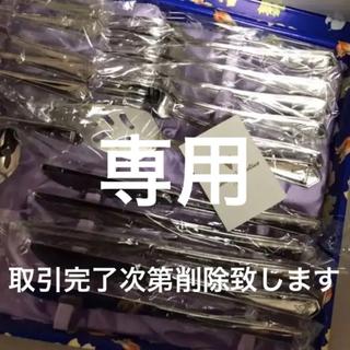 ☆バレンチノ☆スプーン☆フォーク☆等..23点セット❣️(カトラリー/箸)