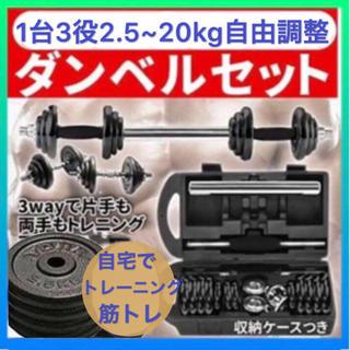 送料無料【1役3台】ダンベル 20kg ダンベルセット チューブ 延長用シャフト(トレーニング用品)