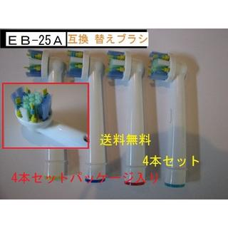 送料無料★ブラウンオーラルB★EB-25A★替歯ブラシ4本★OralB★互換お得(電動歯ブラシ)