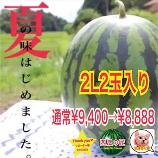 【お買得2玉入】著名人様大絶賛✧リピーター続出!西瓜の匠ブランド西瓜2L2玉(フルーツ)