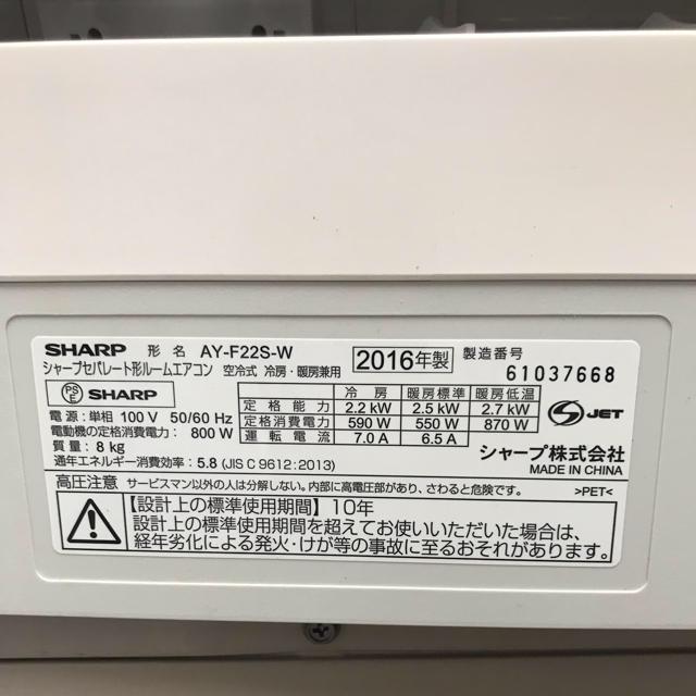 SHARP(シャープ)の送料込み SHARP エアコン 2016年製 AY-F22S-W スマホ/家電/カメラの冷暖房/空調(エアコン)の商品写真