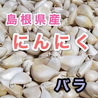 国産にんにく バラ 900g(野菜)