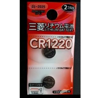 ミツビシ(三菱)の新品未使用 三菱ボタン電池 CR1220 🉐(バッテリー/充電器)