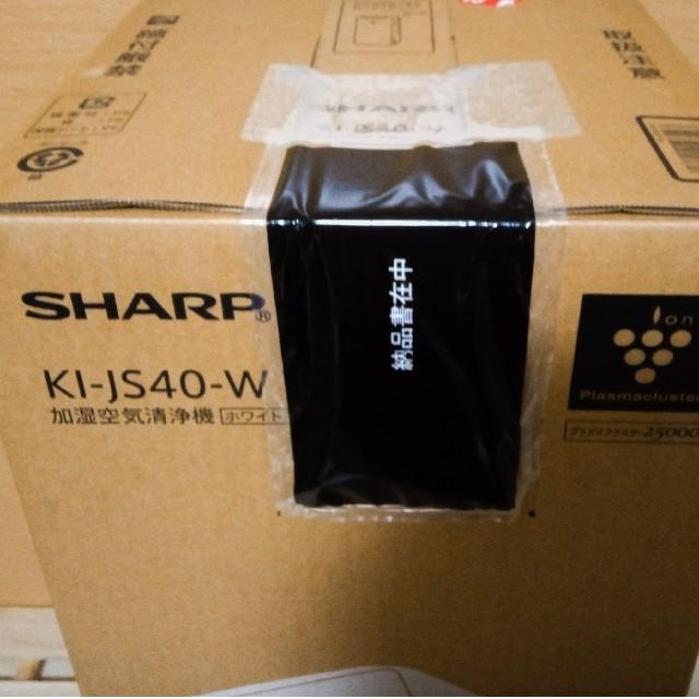 SHARP(シャープ)のシャープ 加湿空気清浄機 KI-JS40W新品・未使用 スマホ/家電/カメラの生活家電(空気清浄器)の商品写真