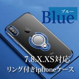 激安 送料込 リング付 iPhone ケース ブルー iPhoneX.XS(iPhoneケース)