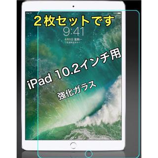 iPad 10.2 フィルム 2枚セット アイパッド ガラスフィルム 新品(保護フィルム)