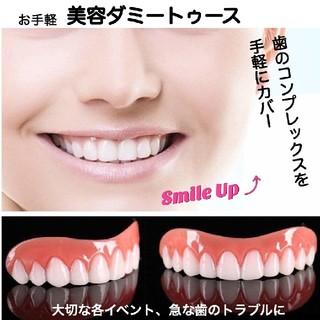 美容用 入れ歯 上歯 審美付歯 ホワイトニング 矯正 義歯 新品(その他)