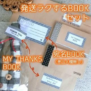 セットでお得☆発送らくするBOOKセット☆(宛名シール)