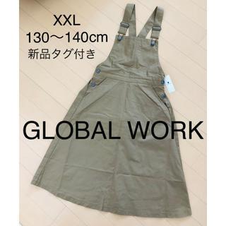 GLOBAL WORK - 新品 グローバルワーク ジャンパースカート  ベージュ XXL 130 140