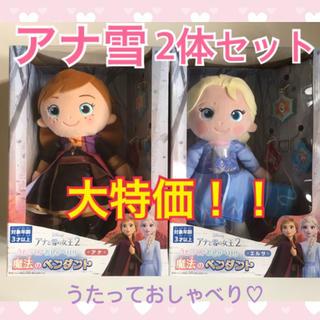 アナトユキノジョオウ(アナと雪の女王)のアナと雪の女王2☆アナとエルサのセット♡魔法のペンダント☆アナ雪(キャラクターグッズ)