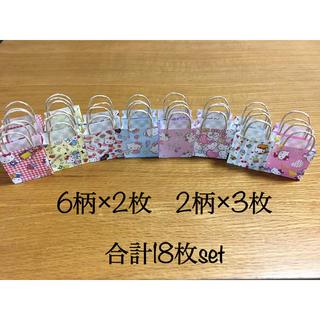 折紙ミニミニ紙袋 18枚set サンリオ・ハローキティ柄(その他)