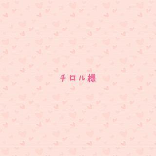 チロル様(アイドルグッズ)