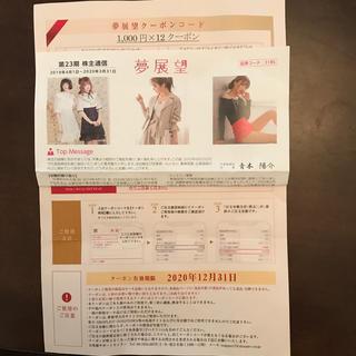 ユメテンボウ(夢展望)の夢展望 クーポン 12000円分 株主優待(ショッピング)