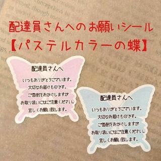 ケアシール✤パステルカラーの蝶♡60枚♡配達員さんへのお願いシール(その他)