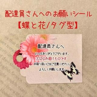 ケアシール✤蝶と花/タグ型♡60枚♡配達員さんへのお願いシール(その他)