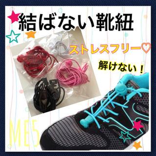 結ばない靴ヒモ☆靴ひも☆スニーカー☆大人 子ども☆レースロック☆ロックレース(シューズ)