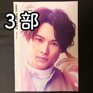 ジャニーズ(Johnny's)のニッポン放送 タイムテーブル 7月号 3冊(アイドルグッズ)