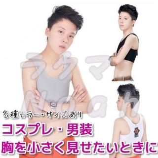 ブラック ハーフトップ 胸つぶし さらし ナベシャツ 3段フックタイプ(コスプレ用インナー)