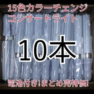 10本セット (シルバー)ペンライト15色カラーチェンジ、コンサートライト、(アイドルグッズ)