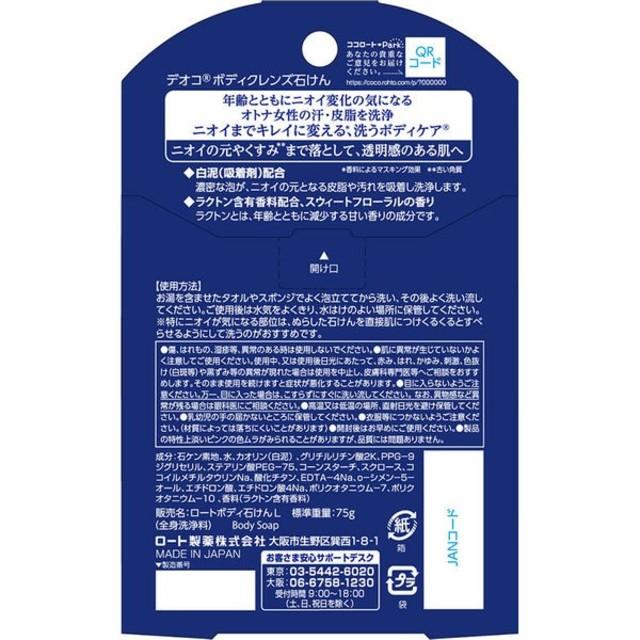 デオコ ボディクレンズ石けん 2個セット コスメ/美容のボディケア(ボディソープ/石鹸)の商品写真