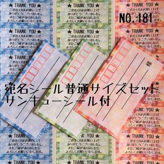 【NO.181】宛名シール普通サイズセット(宛名シール)