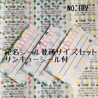 【NO.182】宛名シール普通サイズセット(宛名シール)