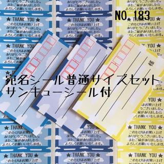 【NO.183】宛名シール普通サイズセット(宛名シール)