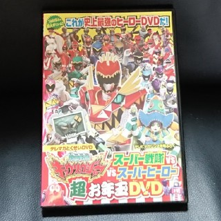 コウダンシャ(講談社)の獣電戦隊キョウリュウジャー超お年玉DVD(特撮)