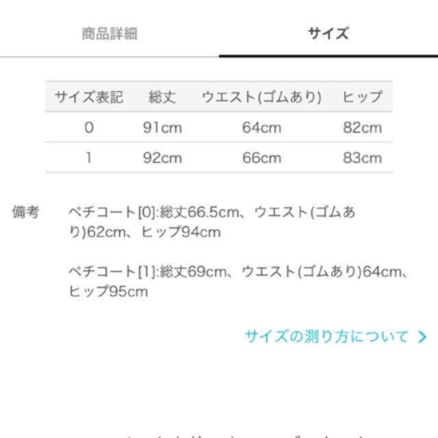 snidel(スナイデル)の新品🌷スナイデル スイッチングスカート Mサイズ レディースのスカート(ロングスカート)の商品写真