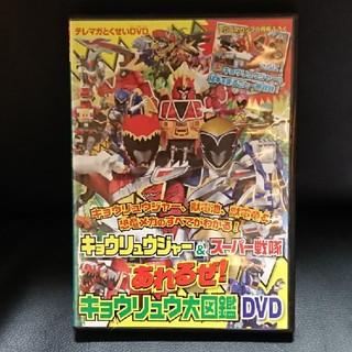コウダンシャ(講談社)のキョウリュウジャー&スーパー戦隊あれるぜ!キョウリュウ大図鑑DVD(特撮)