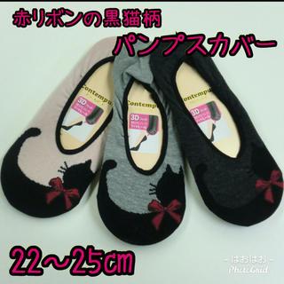 ★超キュート★赤リボンの黒猫柄 パンプスカバー3足セット【22~25㎝】