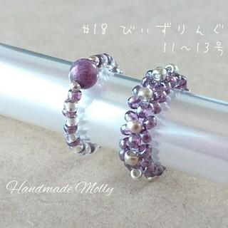 【#18】ビーズリング*11~13号(リング)