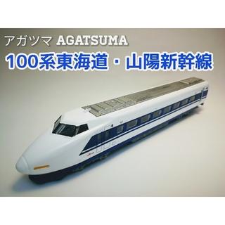 アガツマ(Agatsuma)のダイヤペット 100系新幹線(鉄道模型)
