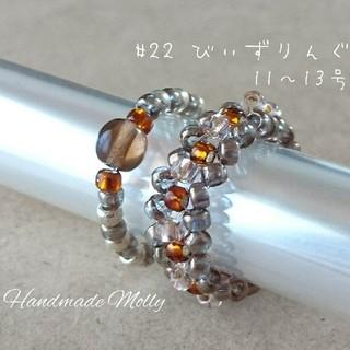 【#22】ビーズリング*11~13号(リング)