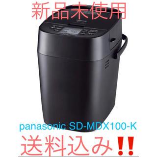 パナソニック(Panasonic)のPanasonic ホームベーカリー SD-MDX100-K(ホームベーカリー)